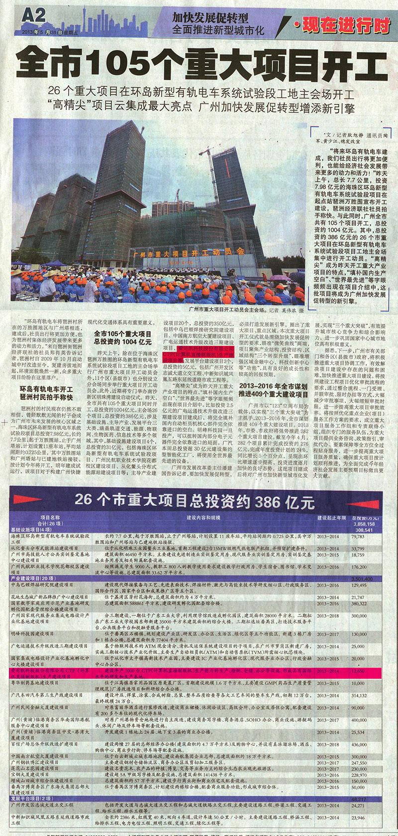 广州日报2013年5月31日A2版报道1.jpg
